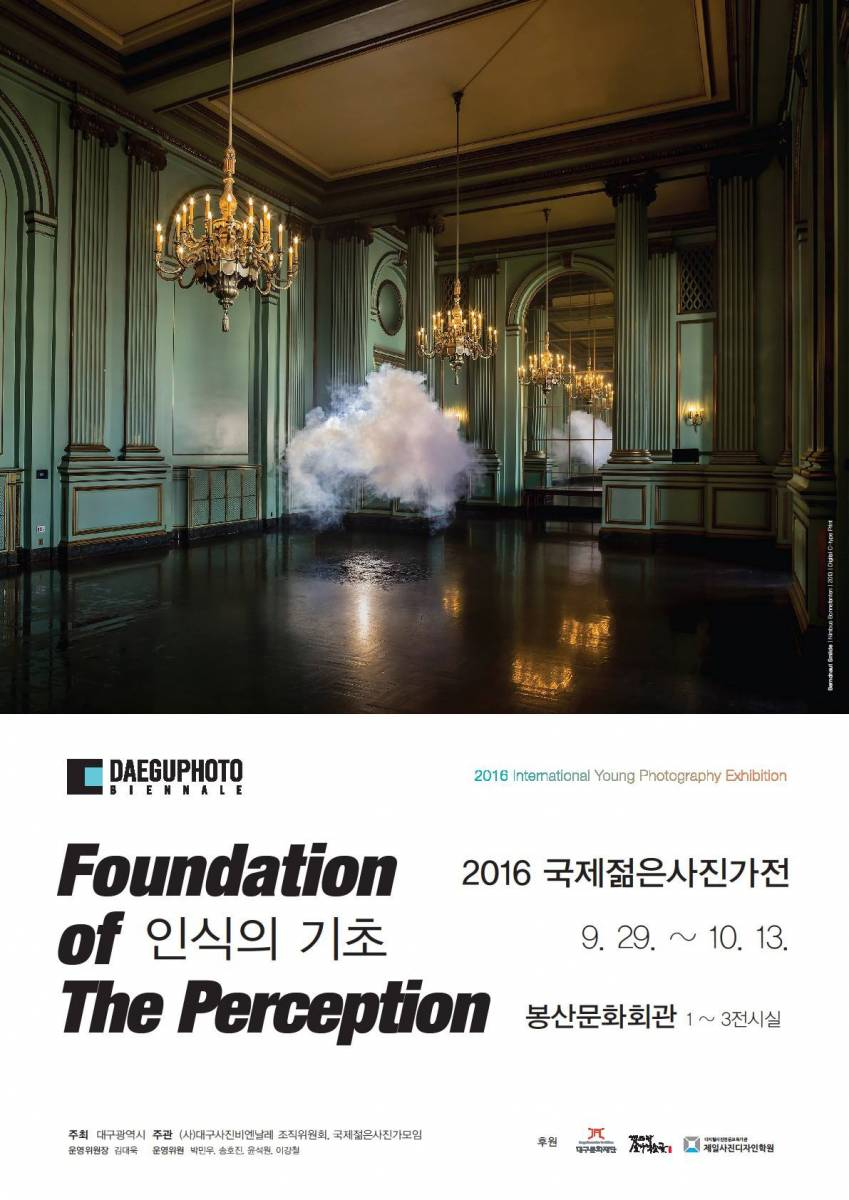 International Young Photography - Foundation of the Perception, at Daegu Biennale 2016